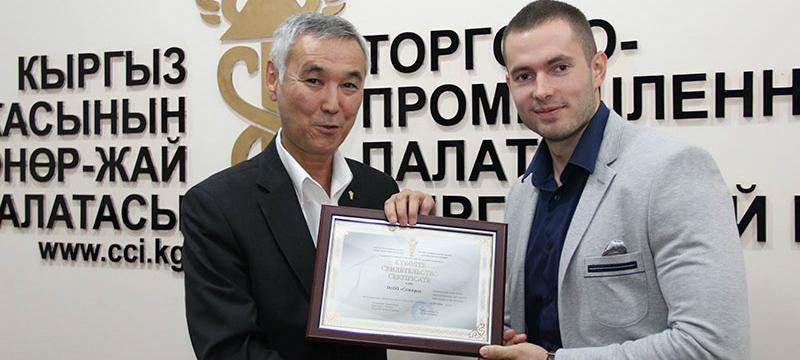 Sonora klust par Kirgizstānas Tirdzniecības kameras biedru